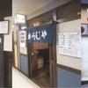 【新橋】300円ラーメン、居酒屋、そば・うどん、高コスパランチ、ぐるりと巡ってきました。