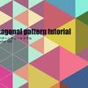 【チュートリアル】illustrator CS5を使った六角形パターンの作り方