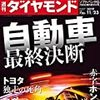 週刊ダイヤモンド 2019年11月23日号 自動車 最終決断/中国で5Gの未来を見てきた。