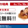 SoftBankスーパーフライデー2017年8月は「築地銀だこ」学生(25歳以下)限定の特典で、たこ焼き4個!?