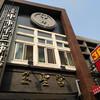 台湾:市場のお店@台中市民意街観光市場・台中市第三市場