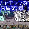 【プレイ動画】未来編第3章 月