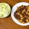 麻婆豆腐を夕食に決定 家族全員で休日の楽しみ方で過ごす