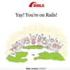 「Rails をはじめよう」をはじめる  (1)