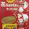《アーティス3階》 冬のスペシャルプライス クリスマスアイテムあります!!