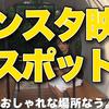 オシャレ女子にオススメのインスタ映えスポット!姫路のおしゃれなカフェに行ってきた。【イルカリーナ (Ilcarina)】