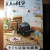 大人の科学マガジン「小さな活版印刷機」を使ってみました☆