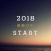 2018年スタートしたばかりですが、今年も激動の年になりそうです。