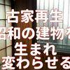 堺市で【中古戸建】を購入して、古家再生のリフォーム職人チームを稼働させます。