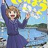 JK×釣りの「放課後ていぼう日誌」は、釣り初心者におすすめしたい漫画