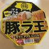 マルちゃん正麺がっつり系豚骨醤油と豚ラ王を食べ比べてみた感想!