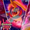 【ポケモン剣盾】可愛いワンちゃんに覆面ジムリーダー!【7/8&7/10最新情報感想】
