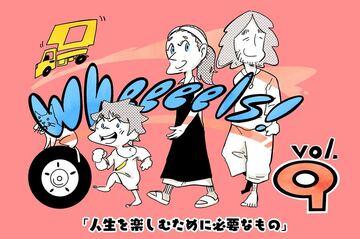 Wheeeels!第9話:人生を楽しむために必要なもの|旅する漫画家シミによるマンガ連載