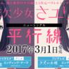 酸欠少女さユり 5thシングル「平行線」3月1日発売するぞー!(アニメ&ドラマ「クズの本懐」エンディングテーマ)