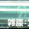宝石の国っちゅ~感じの雑談 vol.1