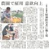 中日新聞(尾張版)に 「あんず農園」の取材記事が掲載されました