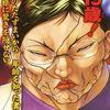 刃牙のキャラクターは花山薫が一番好き
