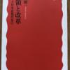 雨宮昭一「占領と改革」(岩波新書)