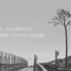 3.11 東日本大震災の時の中学生の1ヶ月の記録