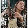 ごく普通のストラトでアームをグニグニ使っても大丈夫なギタリストがいるんですよ!