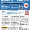 お知らせ:11月3日に東京で労組主催の「マスコミ業界就職フォーラム2020」