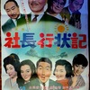 "<span itemprop=""headline"">映画「社長行状記」(1966)</span>"