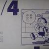9月4日のドラめくり【「キテレツ大百科」みよちゃんの誕生日】
