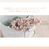 【中田ウィメンズ&キッズクリニック(栃木県宇都宮市)】出産のお祝い!お祝い膳は、どんなメニュー?