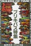 まんだらけZENBU no.82 ブリキバス特集