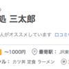 【小田原情報】口コミ2件の定食屋「三太郎」とチャリパンクの夏