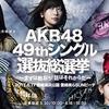 第9回AKB48選抜総選挙、速報結果まとめ!速報1位はまさかの荻野由佳!!