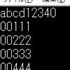 定数データをプログラム領域(フラッシュメモリー)に書き込む、読み出す / 続き