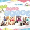 YouTube<一宮西病院>チャンネル【正しい手の洗い方~チアフル・ママさんとコラボ!】