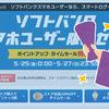 ポイント最大15倍!Yahooショッピングでソフトバンクスマホユーザー限定セール開催中!