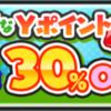 【妖怪ウォッチぷにぷにガシャ】イナズマイレブン・コラボガシャ 30%OFF!(2019/3/26~3/27)