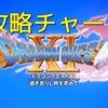 【ドラクエ11攻略】効率の良い物語の進め方【ドラゴンクエストXI  ロトゼタシアガイド】