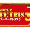 意外と安く買えるスーパーファミコンで発売されているテトリス 逆プレミアソフトランキング