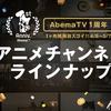 「AbemaTV1周年記念」4月放送アニメは豪華ラインナップ!「まどマギ」「傷物語」「ハルヒ」「SAO」など人気アニメばかり!