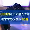 【PS4】安くて面白い!3000円以下のおすすめソフト10選【王道編】