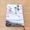 『風が強く吹いている』を読んで箱根駅伝が見たくなった。