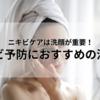 【ニキビケアは洗顔が重要!ニキビ予防におすすめの洗顔料11選】