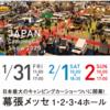 2020ジャパンキャンピングカーショー