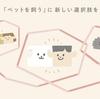 【保護犬猫】OMUSUBI(お結び)