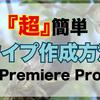 【Premiere Pro】ワイプ画面作成方法【超簡単加工】