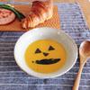 冷凍かぼちゃで簡単!濃厚パンプキンスープでハロウィンを味わう