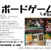 【告知】2017/09/10(日) 第24回ゲーム会