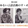 第44回 ゆるい言語活動のすゝめ(平成29年7月21日)