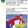 「ドリームアートワールド」なるイベントが木更津でやっていたので遊びに行ってきた