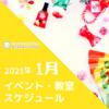 【2021年1月】イベント・教室スケジュール