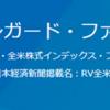 楽天・全米株式インデックス・ファンド 10月運用レポート